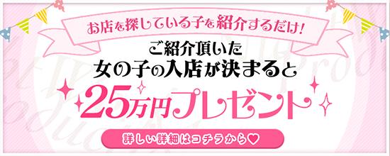 ご紹介で25万円プレゼントキャンペーン
